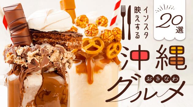 沖縄のインスタ映えカフェ・スイーツ・ランチグルメ20選!のサムネイル