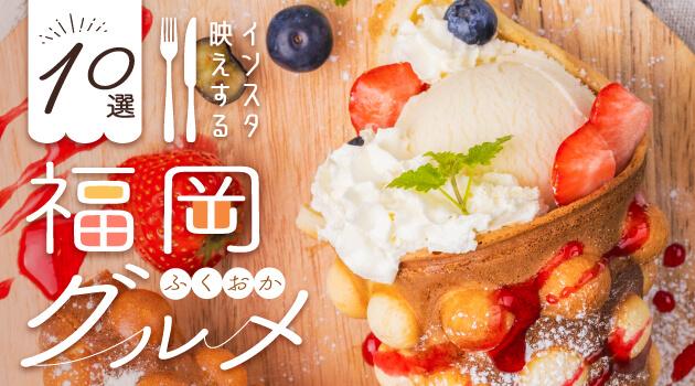 福岡のインスタ映えカフェ・スイーツ・ランチグルメ10選!のサムネイル