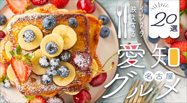 愛知・名古屋でインスタ映えするランチ&食べ物20選!カフェ・グルメやご飯もご紹介のサムネイル