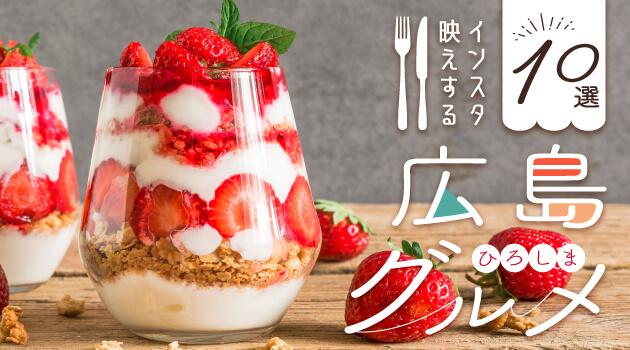 おすすめ記事・広島のインスタ映えカフェ・スイーツ・ランチグルメ10選!のサムネイル