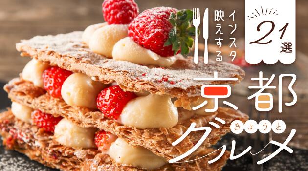 京都のインスタ映えカフェ・スイーツ・ランチグルメ21選!のサムネイル