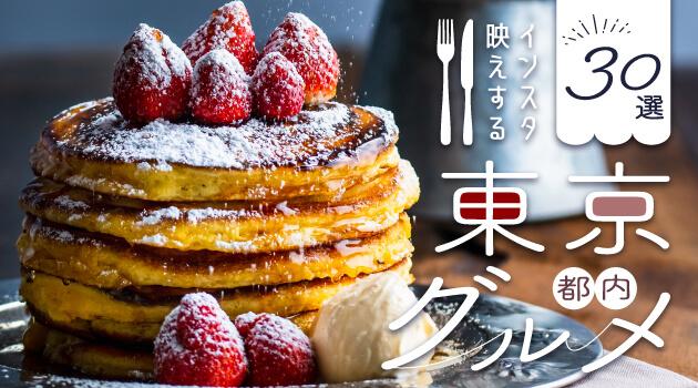 東京都内のインスタ映えカフェ・スイーツ・ランチグルメ30選!のサムネイル