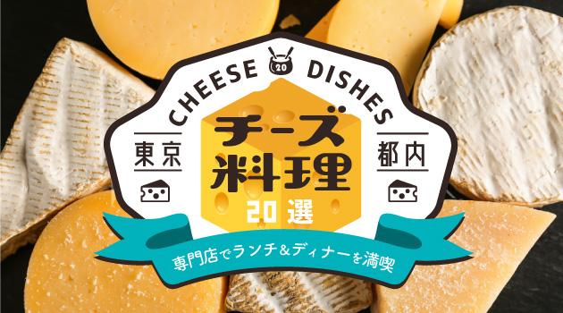 東京都内のチーズグルメ20選!専門料理店でランチ&ディナーを満喫しよう♪のサムネイル