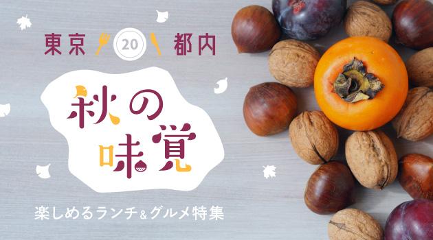 東京都内で秋の味覚を楽しめるランチ&グルメ特集20選!