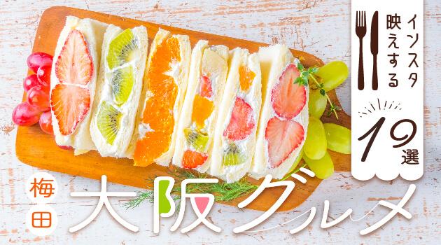 大阪・梅田のインスタ映えカフェ・スイーツ・ランチグルメ19選!のサムネイル