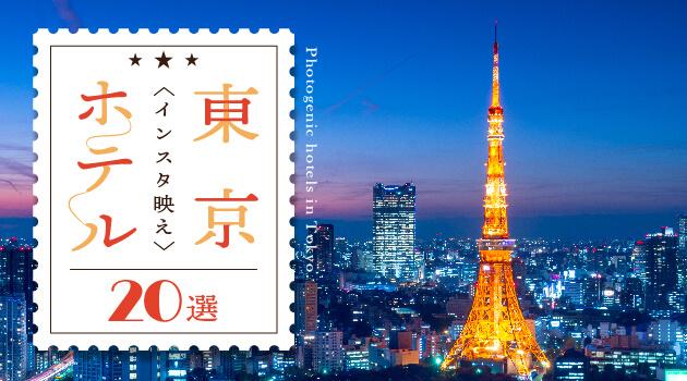 おすすめ記事・東京のインスタ映えするホテル20選!おしゃれな女子旅にも♪のサムネイル