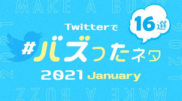2021年1月にTwitterでバズったネタ16選!