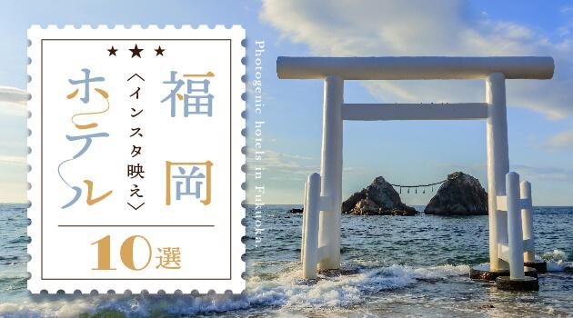 福岡のインスタ映えするホテル10選!アクセス抜群♪