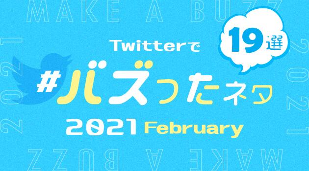 2021年2月にTwitterでバズったネタ19選!のサムネイル