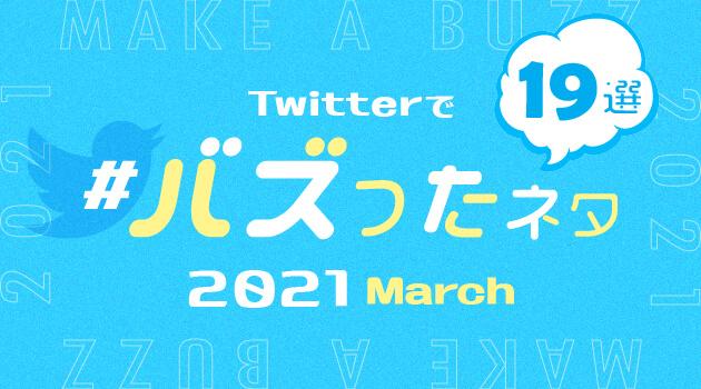 2021年3月にTwitterでバズったネタ19選!