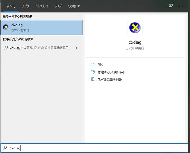 1.Winsowsの検索欄で「dxdiag」と入力し検索