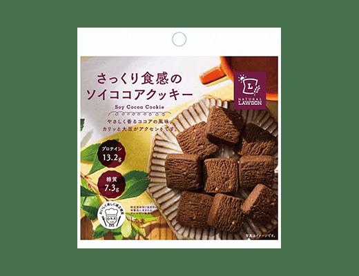 さっくり食感のソイココアクッキー