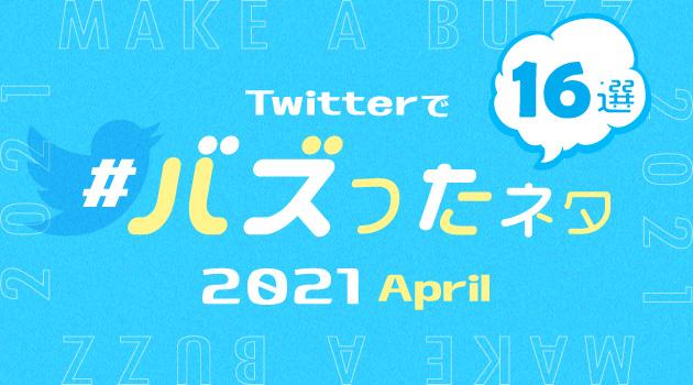2021年4月にTwitterでバズったネタ16選!