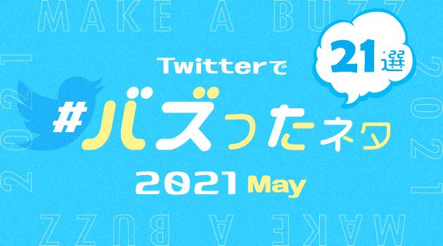 2021年5月にTwitterでバズったネタ21選!