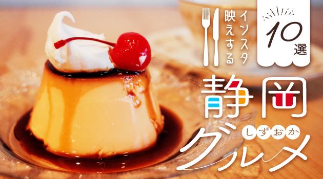 静岡のインスタ映えカフェ・スイーツ・ランチグルメ10選!のサムネイル