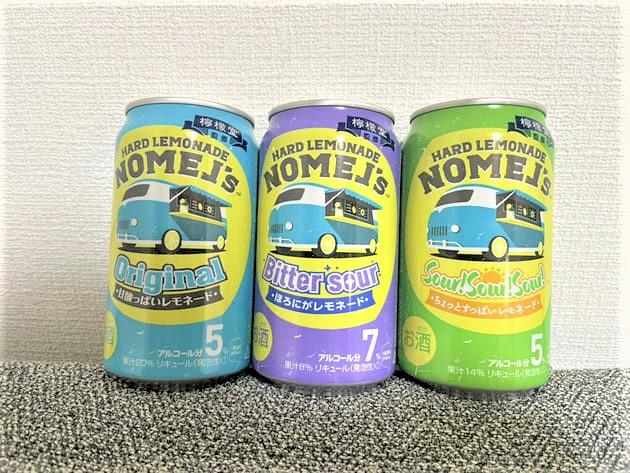 新発売の「NOMEL's HARD LEMONADE」3シリーズを飲んでみました!