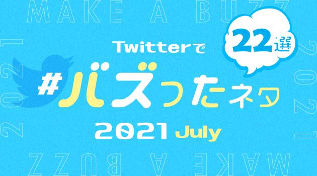 2021年7月にTwitterでバズったネタ22選!