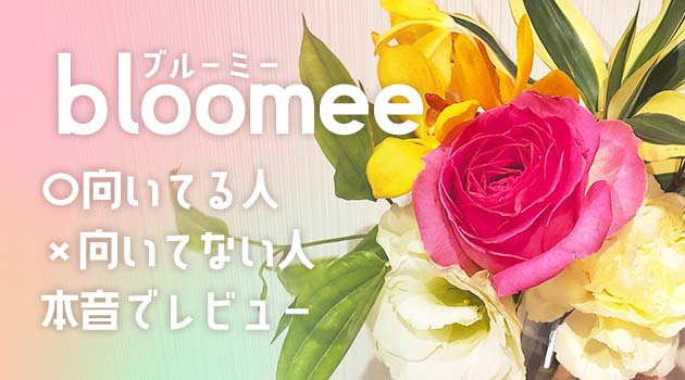 【本音レビュー】お花の定期便「bloomee(ブルーミー)」を使ってみた感想・楽しみ方をアドバイス!