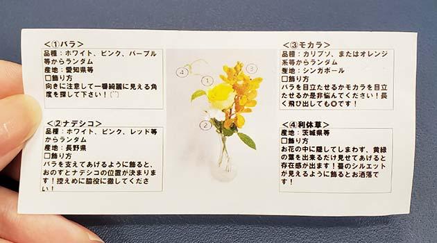 bloomee お花のメモ