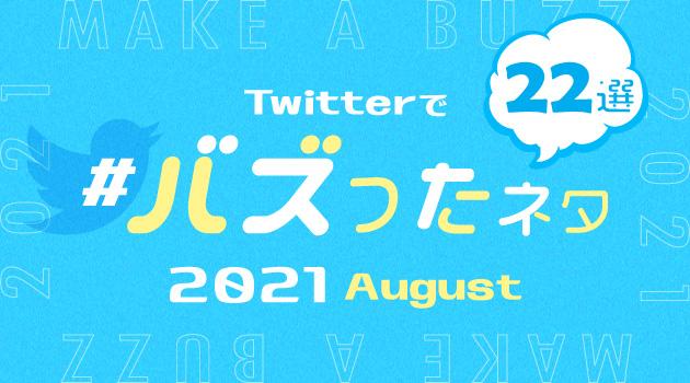 2021年8月にTwitterでバズったネタ22選!