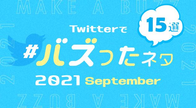 2021年9月にTwitterでバズったネタ15選!